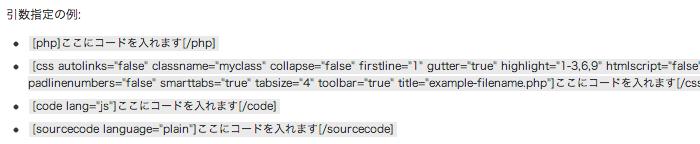 [WP]ソースコードをハイライトできるWordPressプラグイン「SyntaxHighlighter Evolved」