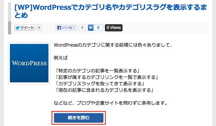 [WP]WordPressで「続きを読む」を押した際に、記事の最初にリンクさせるプラグイン「Custom More Link」