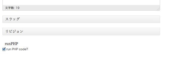 [WP]投稿記事でPHP を実行できるWordPressプラグイン「runPHP」