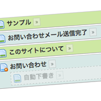[WP]固定ページの順番や階層を変更できるWordPressプラグイン「pageMash」