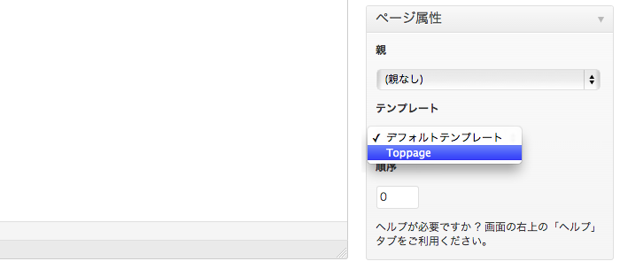 [WP]WordPressのページファイル(page.php)で個別にテンプレート名を付ける