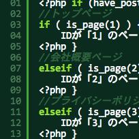 [WP]WordPressの固定ページを、ページIDとページスラッグで振分処理する方法