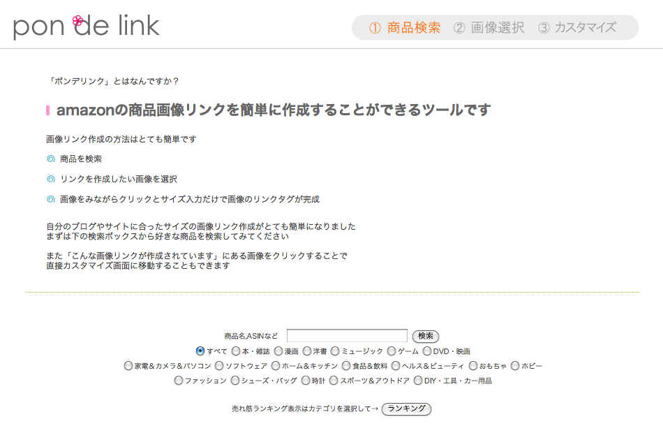 Amazon アソシエイトの用の商品画像サイズを自由に設定できる「ポンデリンク」