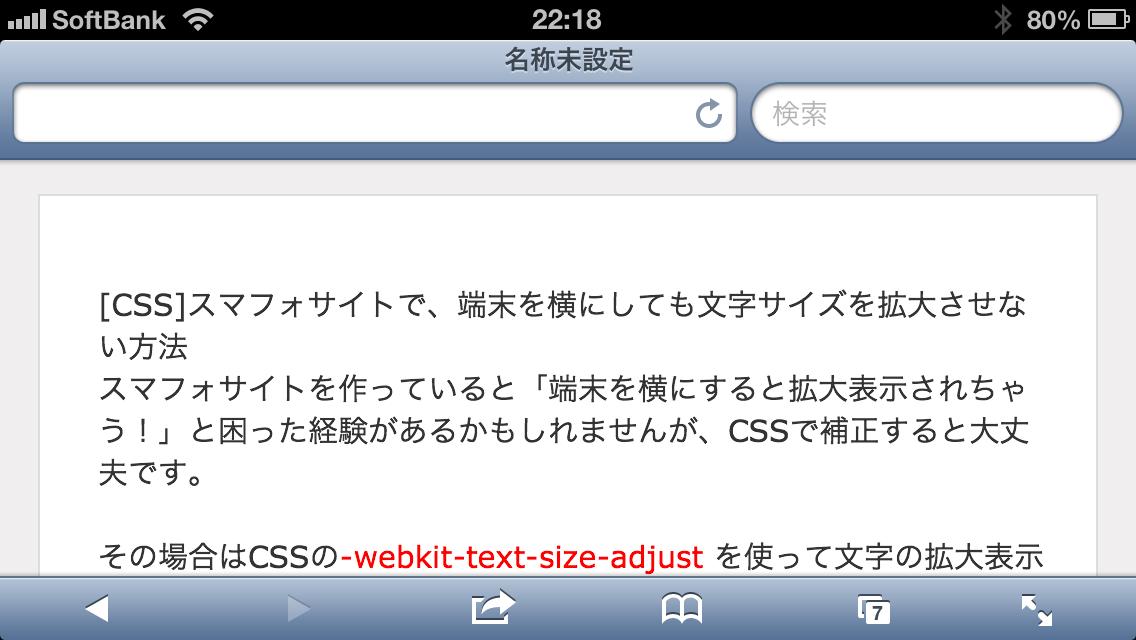 [CSS]スマホサイトで、端末を横にしても文字を拡大させない方法