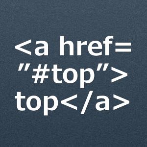 [JS]ハッシュタグ(#)によるページ内リンクを滑らかに移動させる「smoothScroll.js」