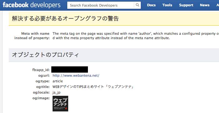 """OGP設定における <meta name=""""author""""> について"""