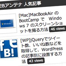 [WP]「WP-PostViews」プラグインで記事に閲覧数を表示する方法と、人気記事一覧の作り方