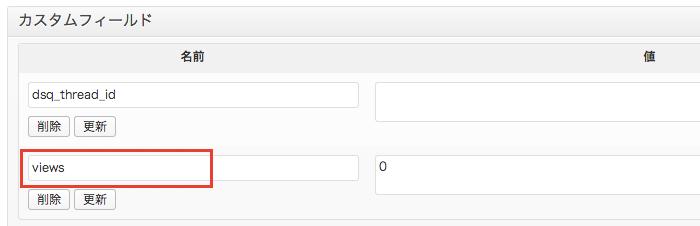 [WP]記事の閲覧数を表示できるWordPressプラグイン「WP-PostViews」の基本的な使い方