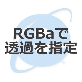 [CSS]Opacityではなく、RGBaで透過を指定することで文字の透過を防ぐ