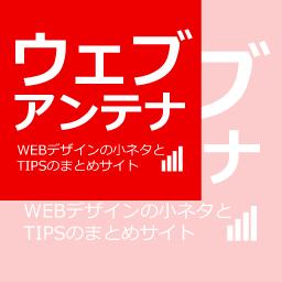 Css 背景画像のサイズを変更できるプロパティ Background Size Webデザインのtipsまとめサイト ウェブアンテナ