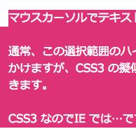 [CSS]マウスでドラッグした際の文字を選択範囲の色(ハイライトカラー)を変更する方法