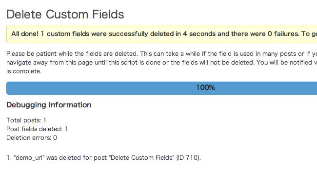 WordPress で不要なカスタムフィールドを削除できるプラグイン「Delete Custom Fields」