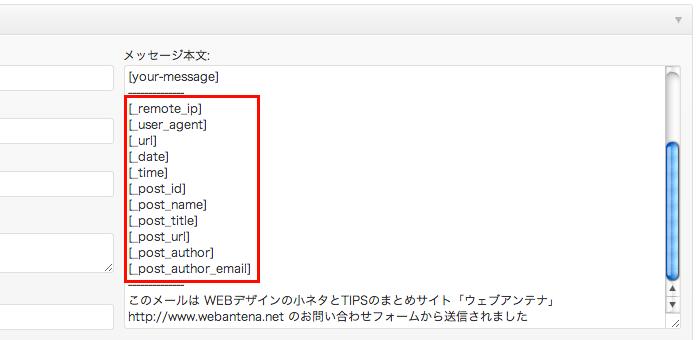 [WP]WordPressの「Contact Form 7」プラグインの機能拡張用特別タグ