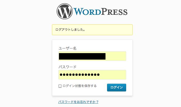 [WP]WordPressで、ログインユーザーをadmin から変更する方法