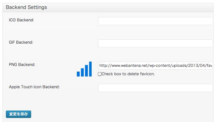 [WP]ファビコンをWordPress管理画面からアップできるプラグイン「All in one Favicon」