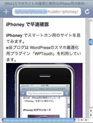 [Mac]スマホサイトの確認に便利なiPhone用の無料シミュレータ「iPhoney」