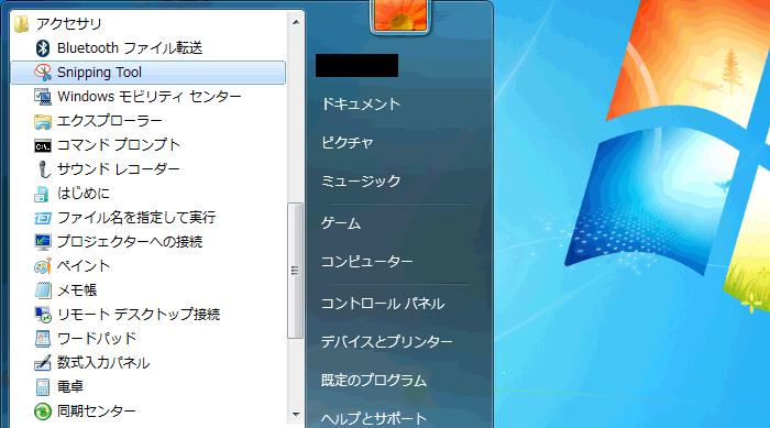 [Mac]MacBookAir の BootCamp で Windows7 のスクリーンショットを撮る方法