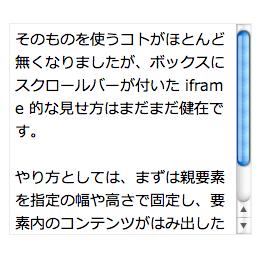 [CSS]iframeを使わず、CSS で擬似インラインフレームを作成する方法