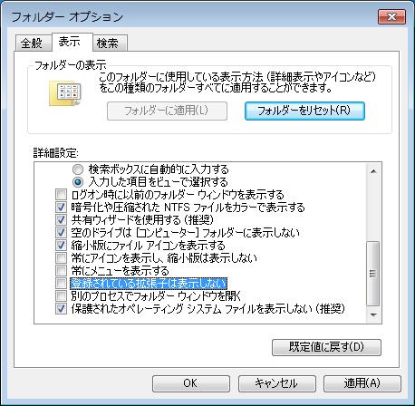 Windows 7 でファイルの拡張子を表示する方法