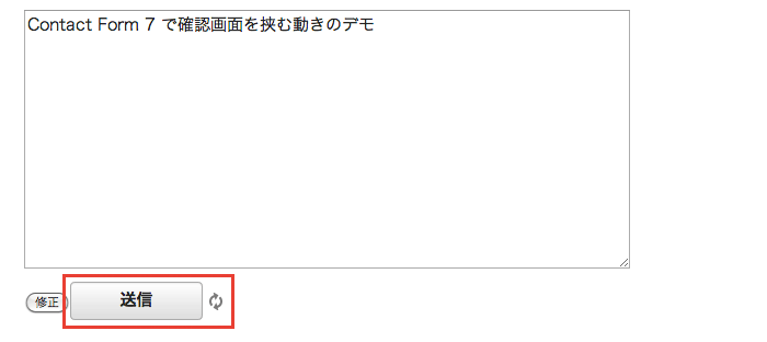 [WP]WordPressの「Contact Form 7」で入力確認を挟む方法
