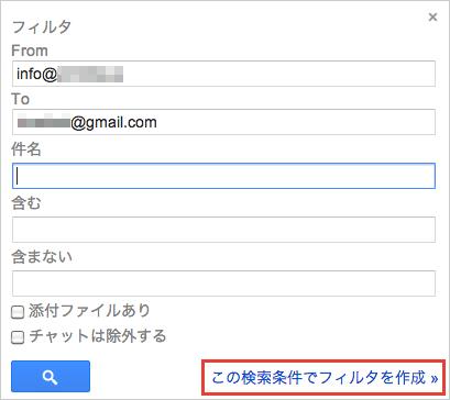 Gmail のフィルタ機能で迷惑メールを自動処理する方法
