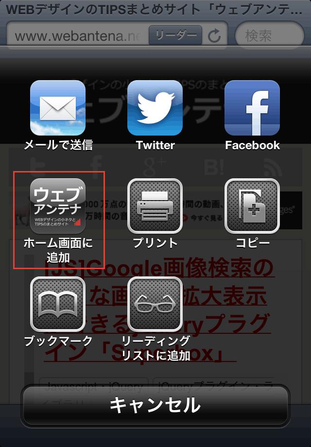 iPhone でホーム画面にサイトのブックマーク用アイコンを設置する方法