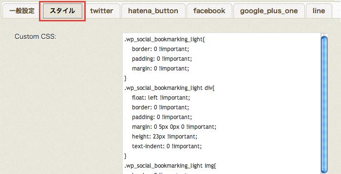 [WP]TwitterやFacebook、mixi、Lineなどのソーシャルボタンを一元管理できるプラグイン「WP Social Bookmarking Light」