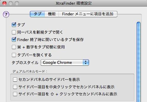 [Mac]Finder でタブ表示やデュアルパネル表示ができるアプリ「Xtra Finder」