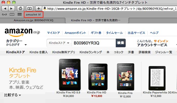 Amazon アフィリエイトの商品リンクを簡単に生成できる「amazlet」