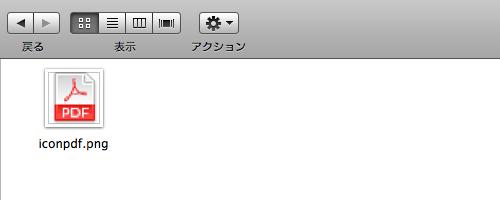 PDF やWord、Excel などのリンクに自動でアイコンを表示させる方法