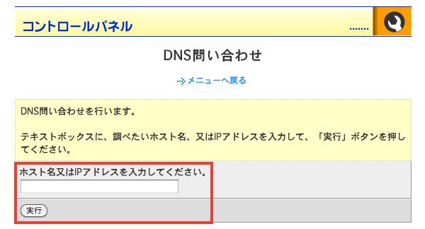 WADAX でサーバーのIPアドレスを調べる方法
