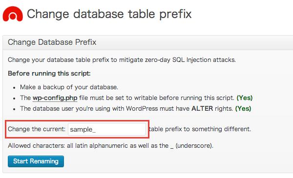 運用中のWordPress のデータベースプレフィックスを変更する方法