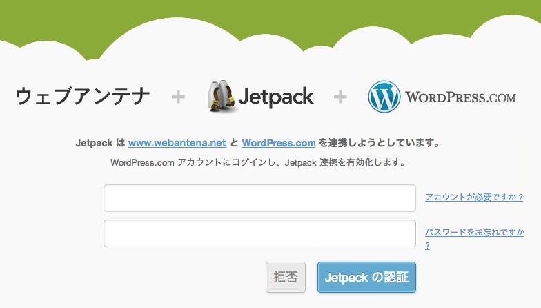 多機能プラグイン「Jetpack by WordPress.com」の機能紹介とインストール方法