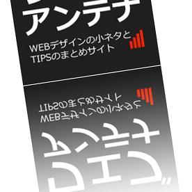 [CSS]-webkit-box-reflect による鏡面効果の設定方法とAndroid への対応方法