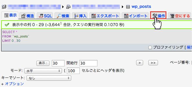 さくらサーバーでYARPPの関連スコア設定の「検討する」が選択できない場合の解決方法