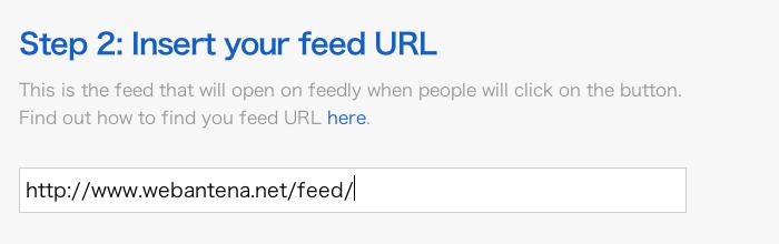 ブログにFeedly への登録ボタンを設置する方法