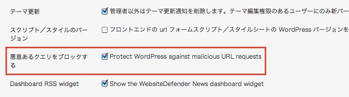 WordPressのバージョン情報を非表示にできるプラグイン「Secure WordPress」