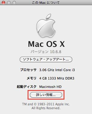 Mac(iMac、MacBook Air)のモデルを確認する方法