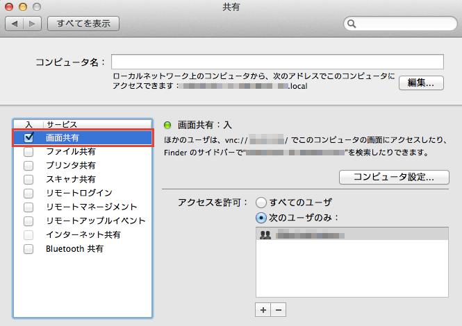 別のMac マシンと画面共有して遠隔操作する方法