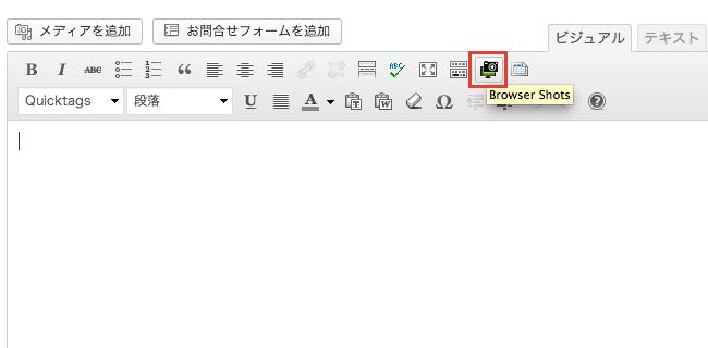 URLを入力するだけでサイトのキャプチャを取得して表示できるプラグイン「Browser Shots」