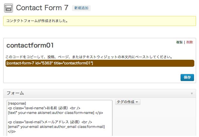 WordPressのテーマファイル内にショートコードを書いて実行する方法