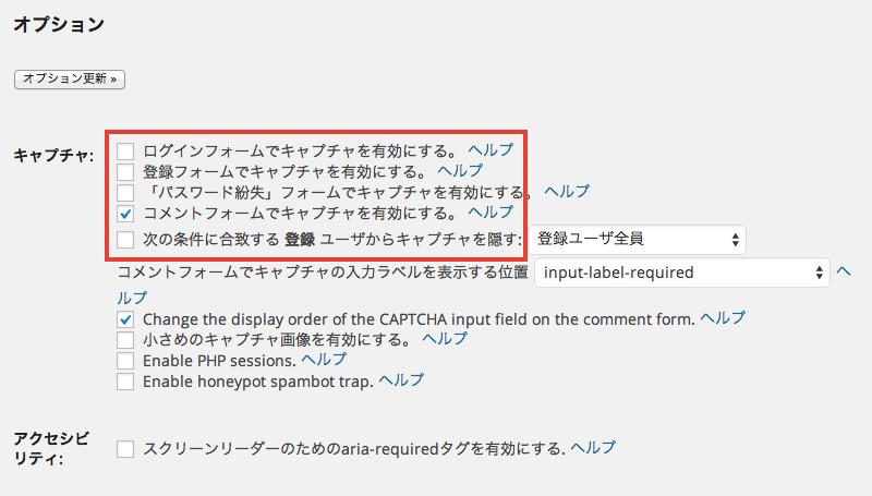 コメントに画像認証を追加できるWordPress プラグイン「SI CAPTCHA Anti-Spam」