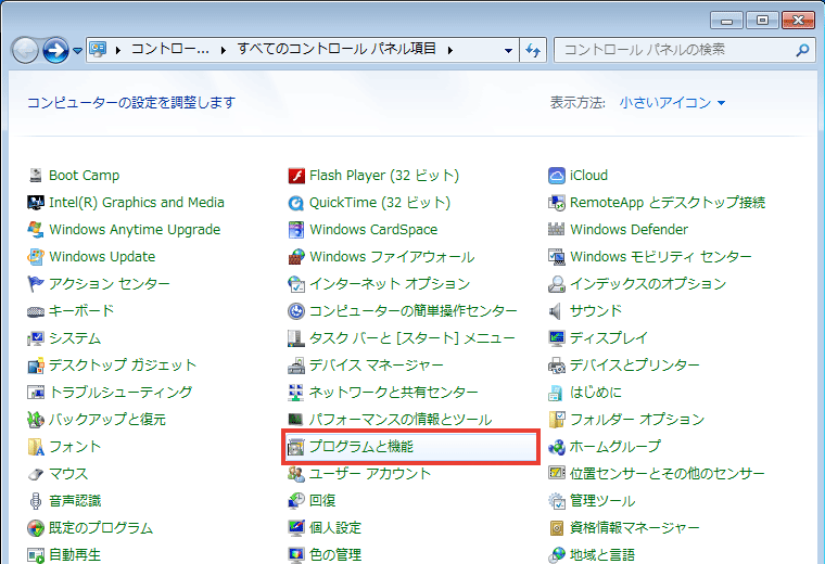 Windows 7 で不要なアプリケーションを削除する方法