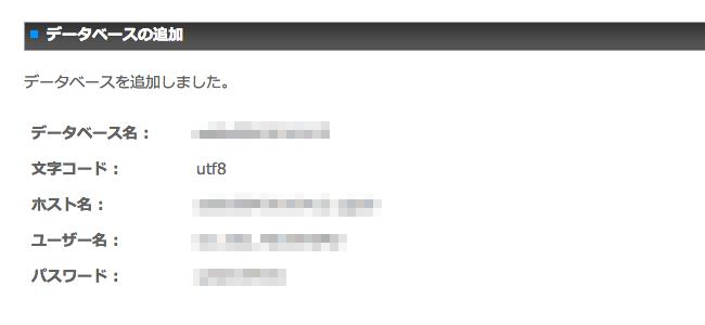 お名前.com サーバーでWordPress をインストールする方法