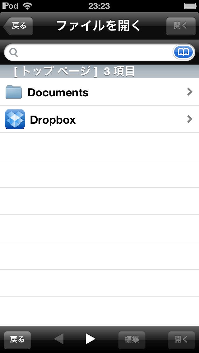 Dropbox とも連携可能なiPhone エディタアプリ「iテキスト」