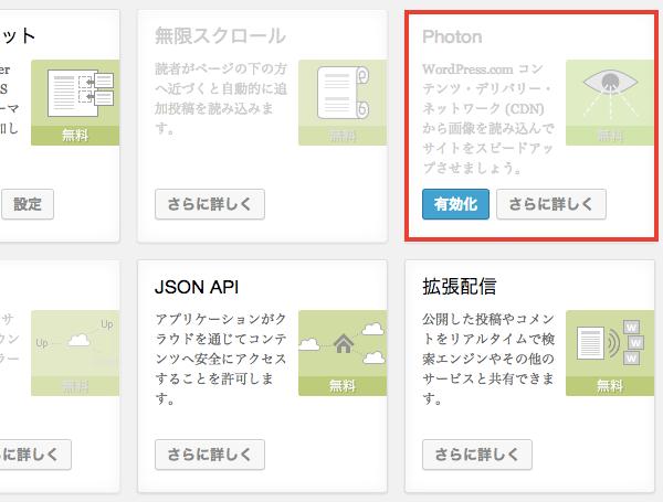 CDNから画像を読み込ませる「Jetpack Photon」の利用方法