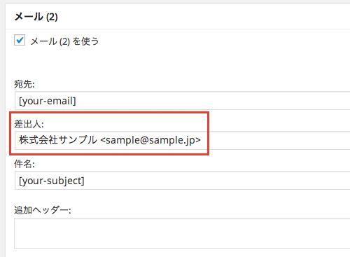 Contact Form 7の返信メールで送信元が「WordPress」になる場合の対処法