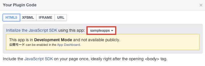 ブログにFacebook のComments プラグインを設置する方法