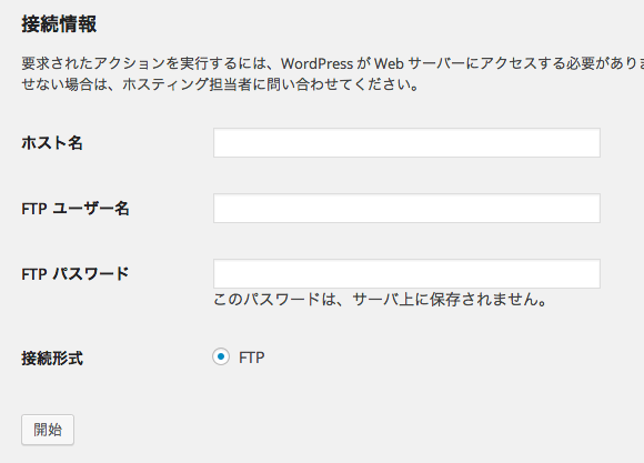 [WP]WADAXで、管理画面からアップデートやプラグインのインストール操作などを行う