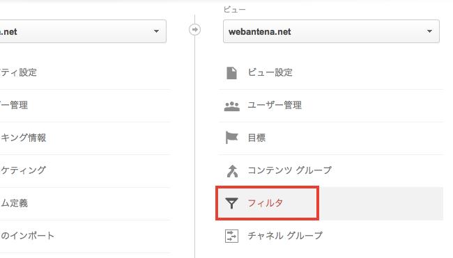 Google Analytics で特定のIP アドレスからのアクセスを除外する方法